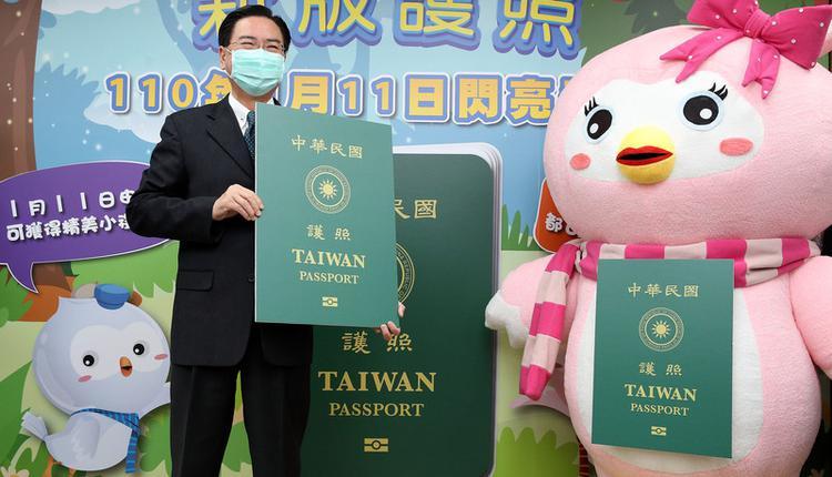台湾发行新版护照