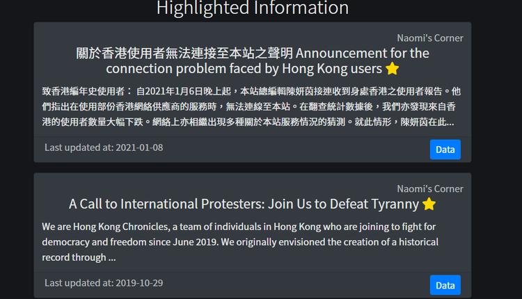 香港编年史网站被封