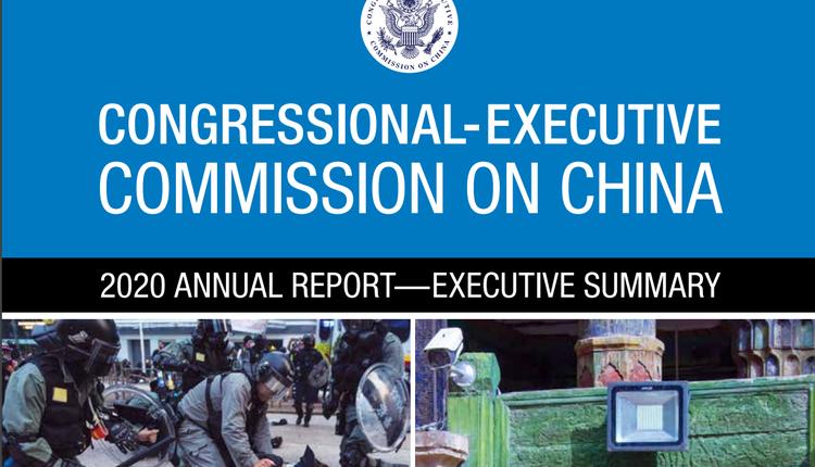 美国国会及行政当局中国委员会报告书