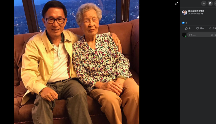 台湾前总统陈水扁与他的母亲陈李慎女士(右)