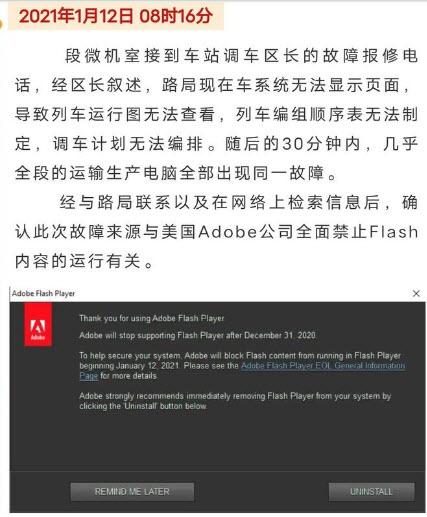不懂技术 大连铁路系统被中国网友群嘲