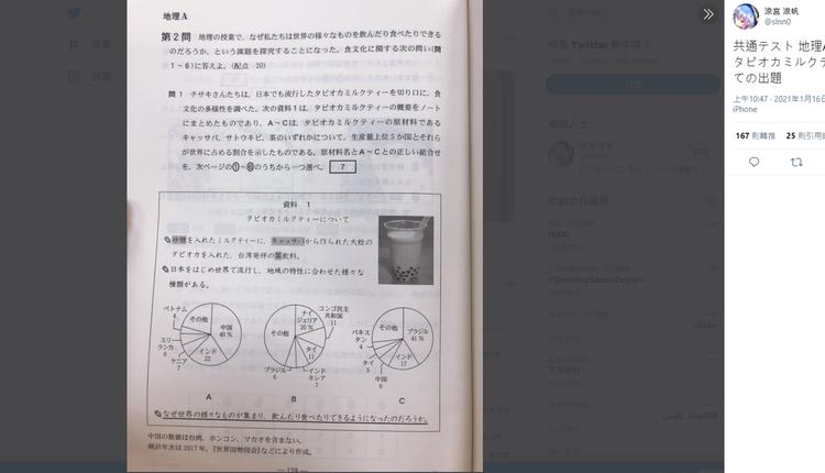 日本的大学入学共同测验地理A考题