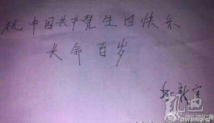 """中共百年党庆在即 网络疯传毛泽东孙的""""百岁""""说"""