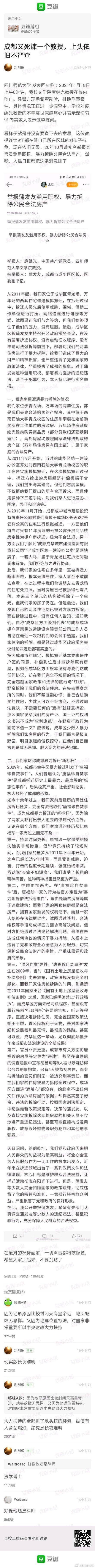 四川师范大学教授跳楼自杀