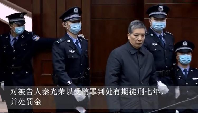 前云南省委书记秦光荣受贿逾两千万 判7年