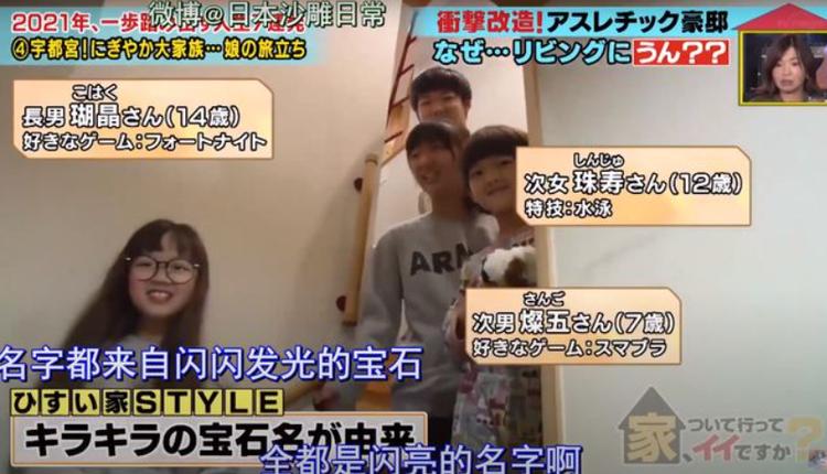 日本综艺节目《可以跟拍去你家吗》