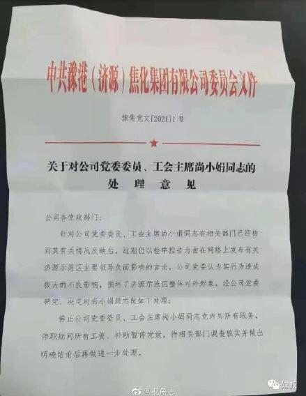 正值换届 河南市委书记连遭举报 外界猜测权利之争