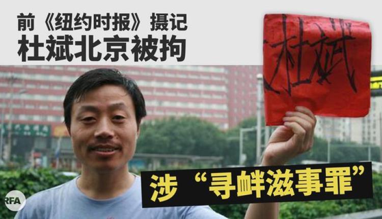 纽约时报前摄影记者杜斌