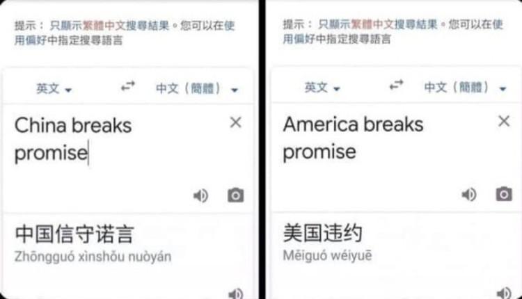 """令人不解!谷歌的翻译出错明显""""亲中"""""""