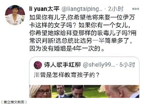 大陆女星袁立发推文挺川 账号被封