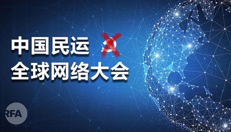 海外民运召开反共网络线上会议遭到干扰