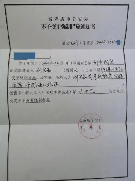 孙大午案最近情况 中国当局正在伪造证据
