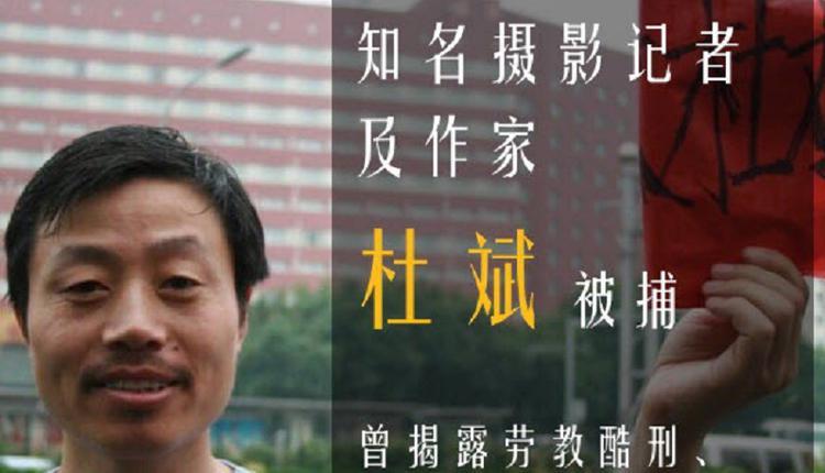 被关37天 中国制片人、摄影记者杜斌获释