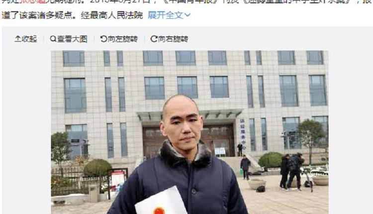 山东男14年冤狱获赔 律师称应追究错案责任人