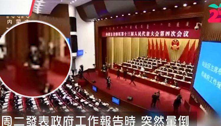 内蒙主席布小林报告时晕倒 港媒猜压力太大