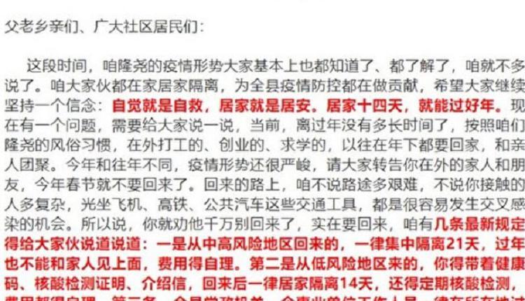 河北隆尧县通知全县 禁止县民回乡过年