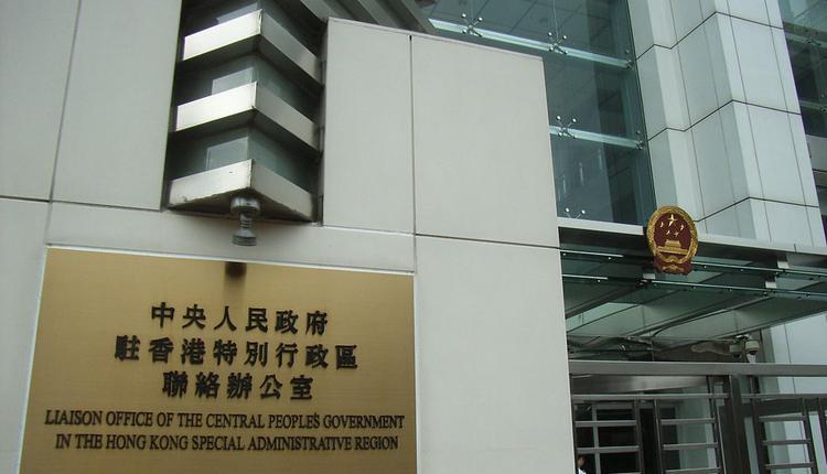 香港中联办