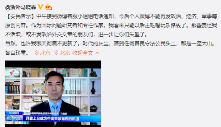 微信公众号宣布自媒体不能发布政治时局的评论及新闻