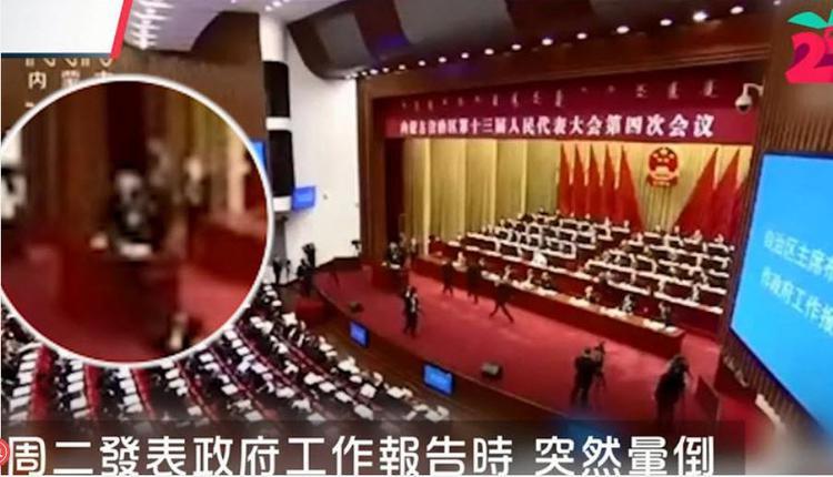 健康堪忧?内蒙古主席布小林缺席两会闭幕式