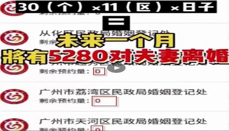 广州离婚需抢号 1个月内的预约爆满