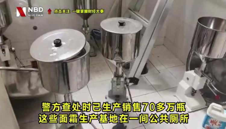 太恶心了 网红面霜公厕灌的 贡超标7000多倍