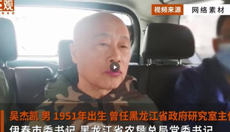 逃亡16年  伊春市委原书记吴杰凯成都落网