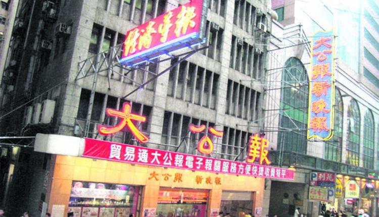 大公报报社大楼