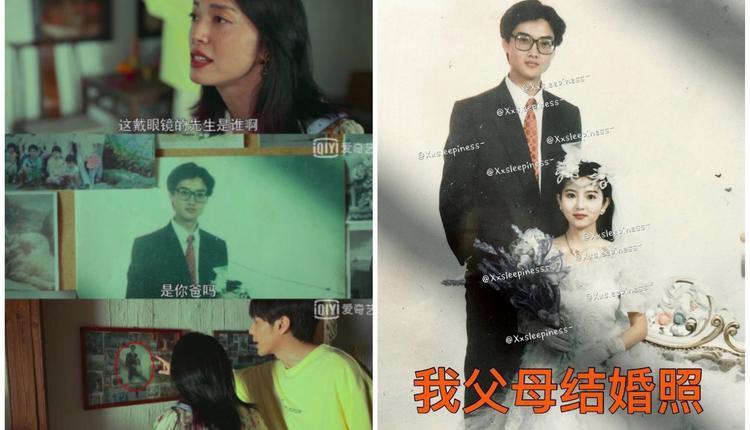 电视剧中所出现的亡故父母照,其实是网友父母真实的结婚照。
