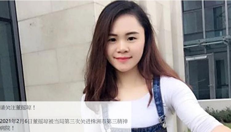 泼墨女孩董瑶琼 第三次被关入精神病院