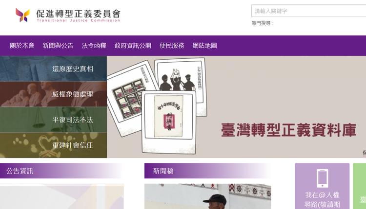 台湾促进转型正义委员会官方网站截图