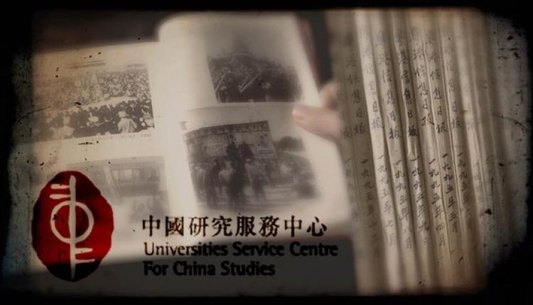 """香港中文大学中国研究服务中心正被""""拆骨""""重组"""
