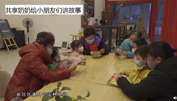 """中国推行""""共享奶奶""""帮家长照料小孩 网友褒贬不一"""