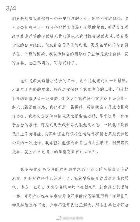 深圳市证券业协会