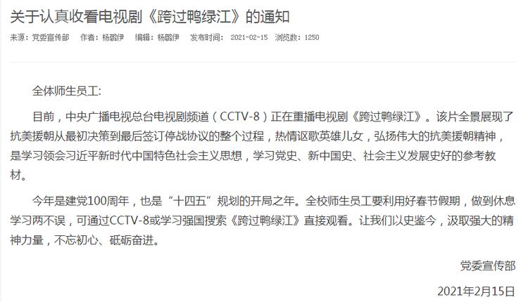 """紧跟中央 天津市委强制观看援朝片""""跨过鸭绿江"""""""