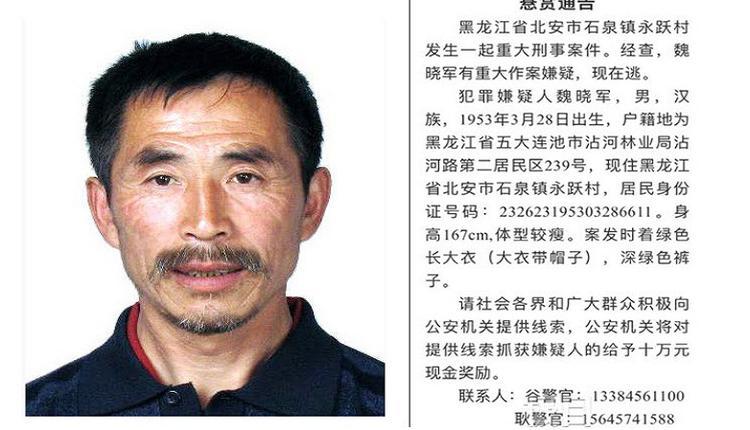 黑龙江发生特大血案7人被枪杀 疑犯逃进深山