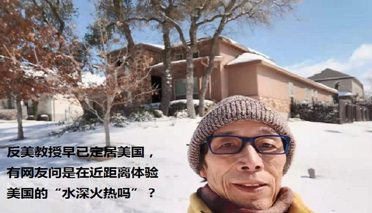 反美斗士长期生活在美国 豪宅意外曝光