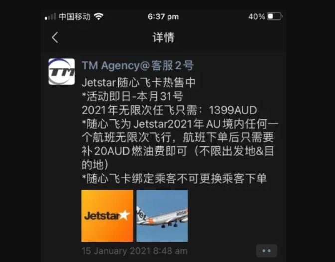 微信又出现旅游骗局