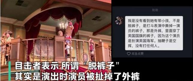 女子冲上台又打又骂 上海迪士尼舞台剧停演