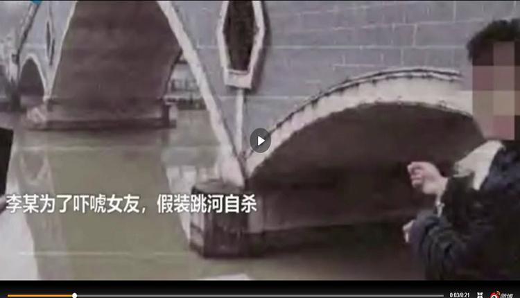 江苏男假装自杀 骗女友施救 将女友拖进深水溺亡