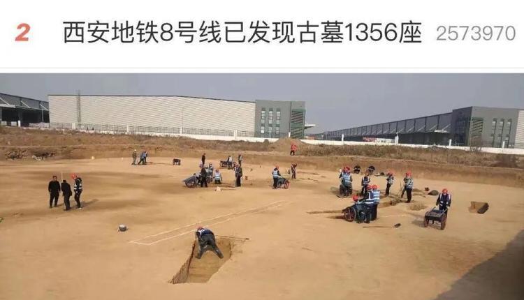 西安考古发掘现场
