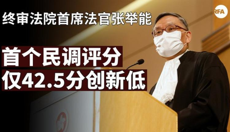 首席法官张举能刚上任民望插水
