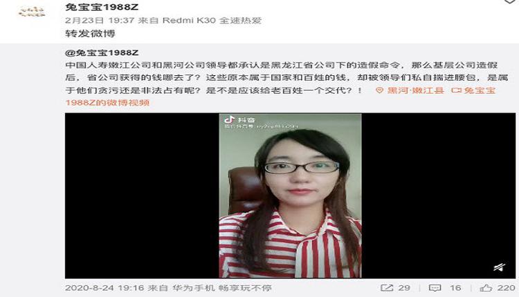 中国人寿员工实名举报公司总经理长期大量造假
