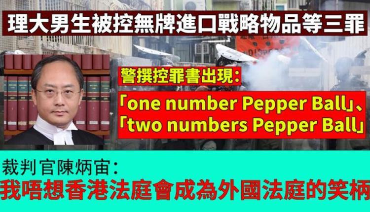 警方控罪書英文出錯,裁判官恐香港法庭會成外國笑柄。