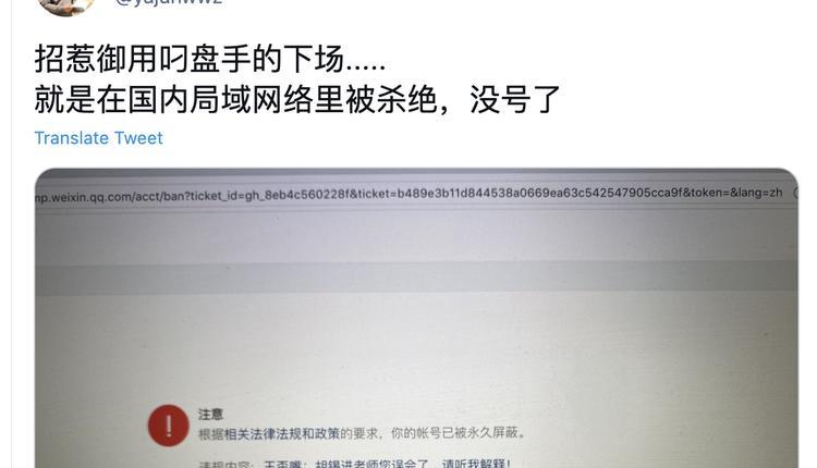 王亚军表示其疑因得罪胡锡进微信公号已被删除
