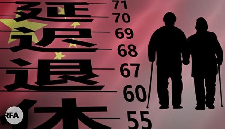 中国政府拟推迟退休年龄(自由亚洲电台制图)