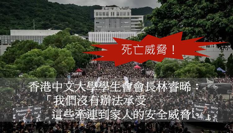 香港中文大学学生会
