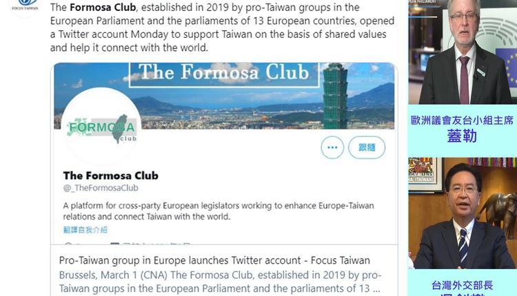 福尔摩沙俱乐部推特