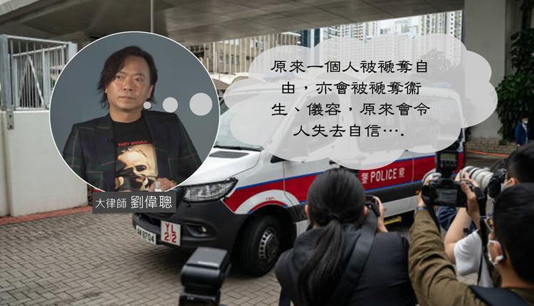香港47名泛民人士受不人道聆訊