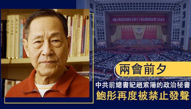 两会将至 多名异议人士被软禁 赵紫阳的秘书被禁言