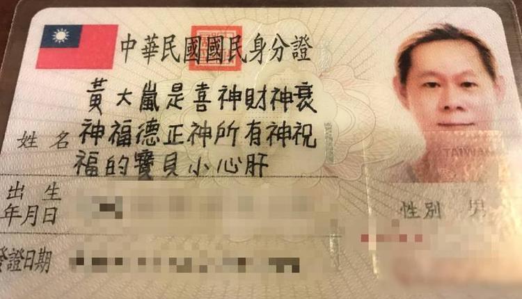 台湾男子将自己名字改成25个字